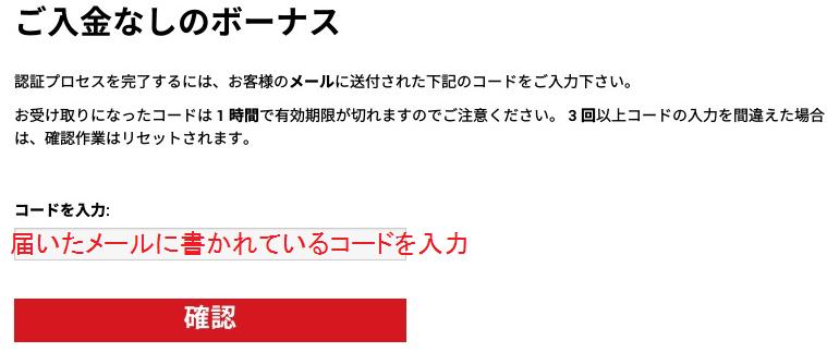 3,000円ボーナス請求コード入力画面