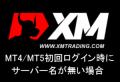 XMでサーバー名が見つからない場合の対処法
