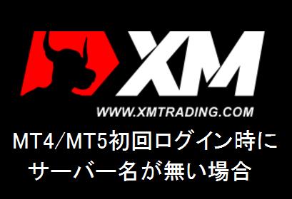 MT4/MT5初回ログイン時にサーバー名がない場合の対処法