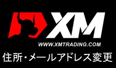 XMに登録した住所・メールアドレスの変更