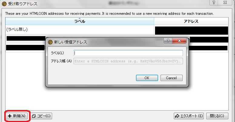 HTMLCOINウォレットの受け取りアドレス追加画面
