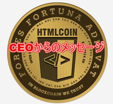 HTMLCOINのCEOからのメッセージ
