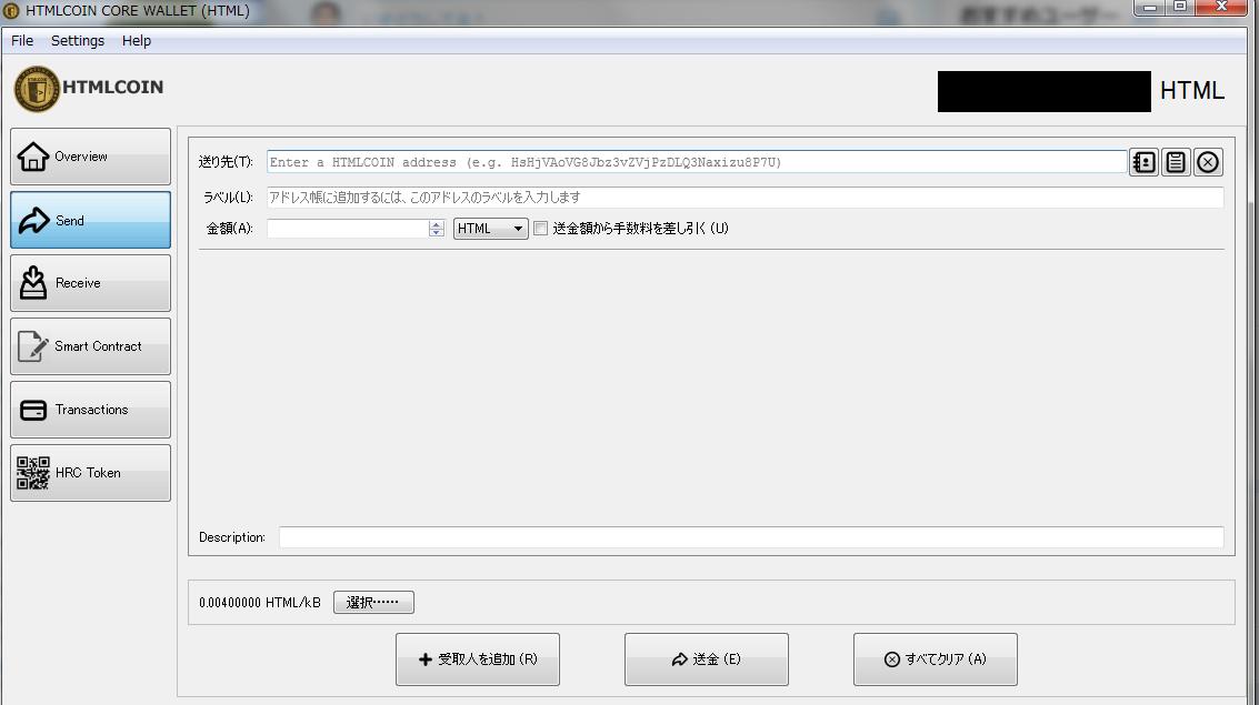 HTMLCOINウォレット送金画面