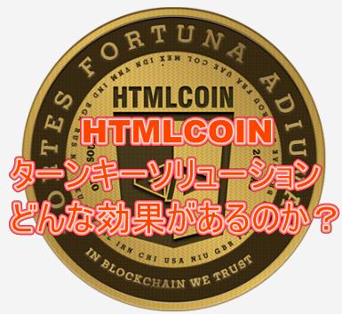 HTMLCOINのターンキーソリューション