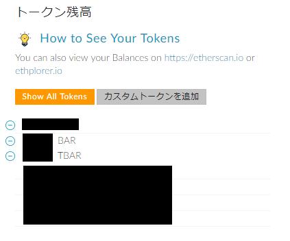 TBARが表示された