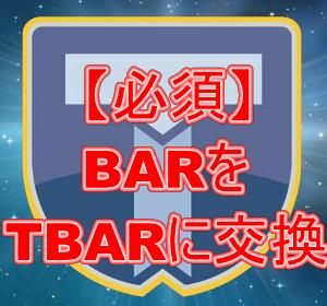 BARをTBARに交換