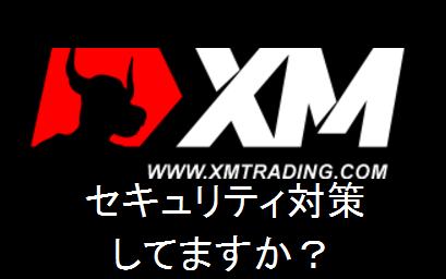 XMのセキュリティチェックをしよう