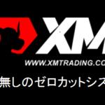 XMのゼロカットシステム