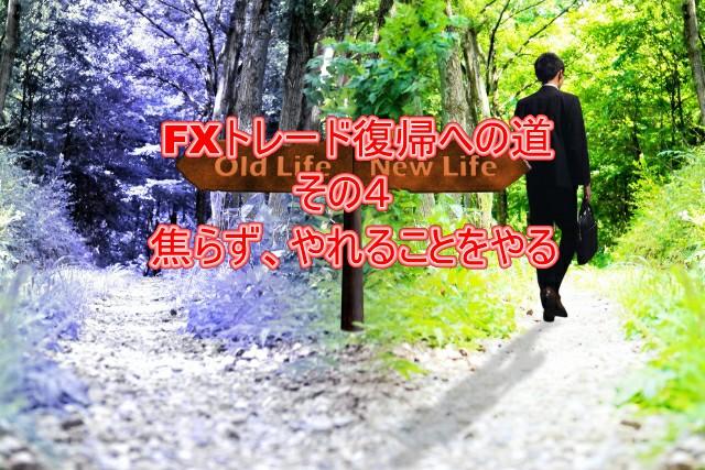 FXトレード復帰への道その4