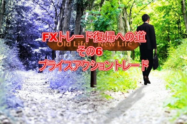 FXトレード復帰への道その6