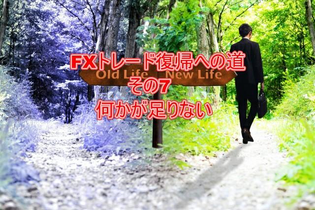 FXトレード復帰への道その7