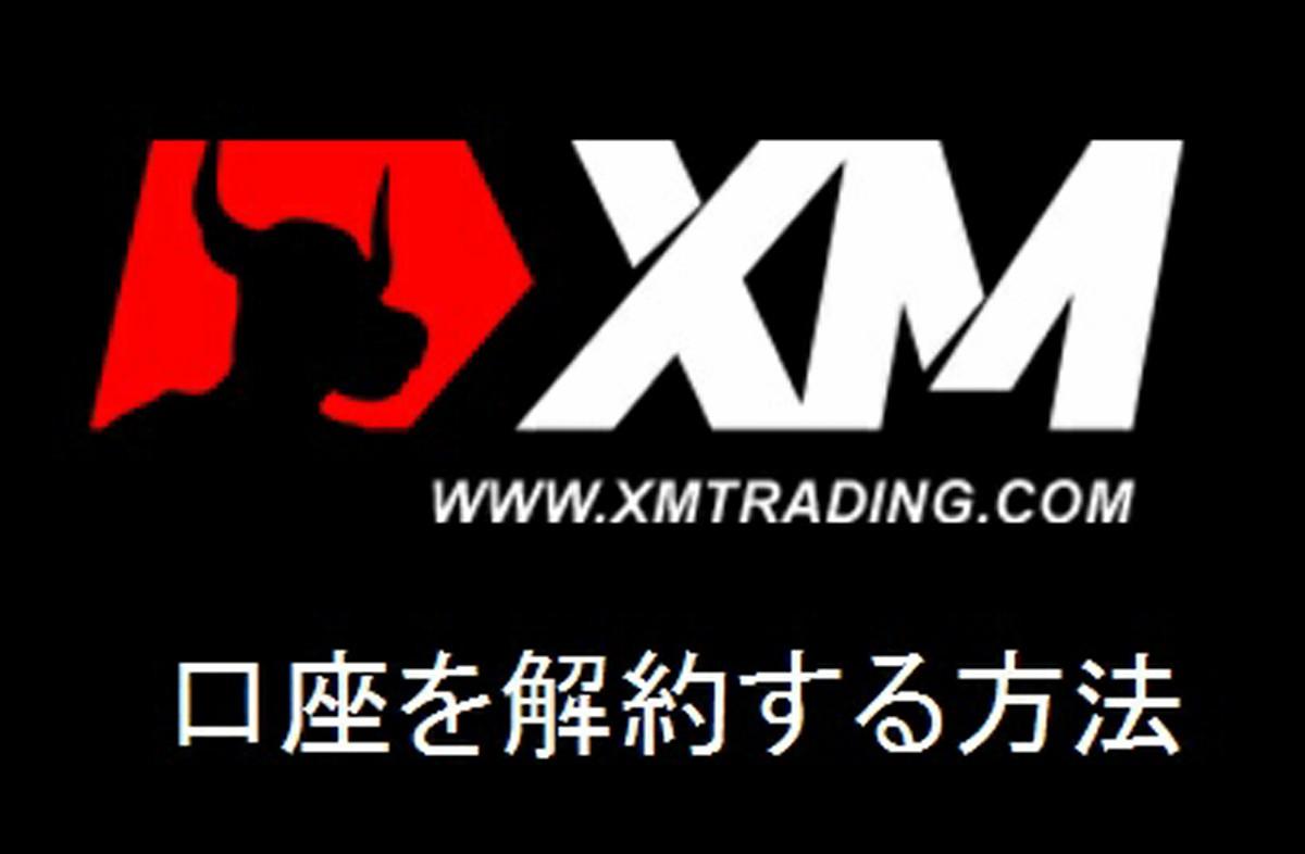 XMの口座解約方法