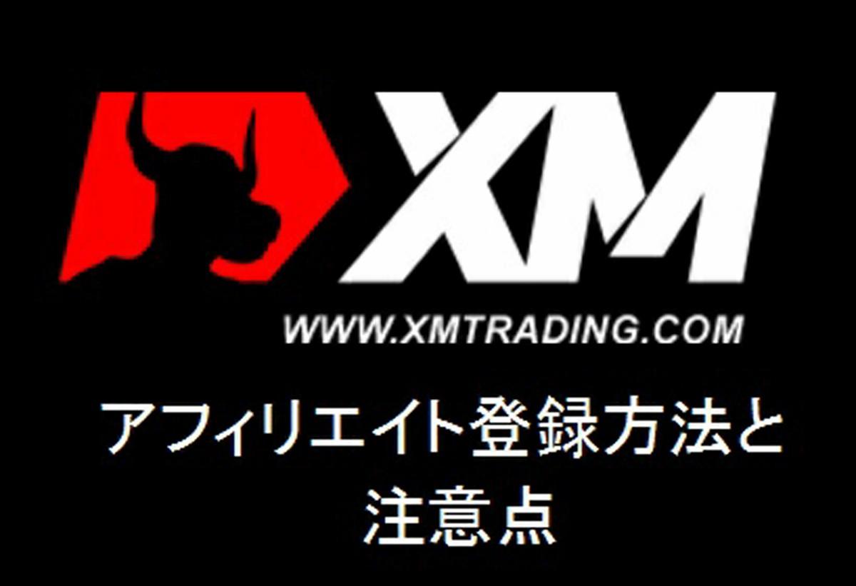 XMアフィリエイトの登録方法と注意点