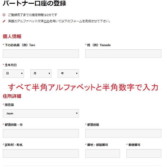 XMアフィリエイト登録フォーム1
