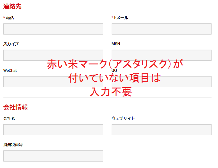 XMアフィリエイト登録フォーム2