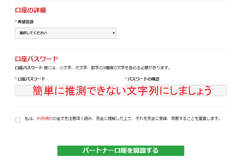 XMアフィリエイト登録フォーム3