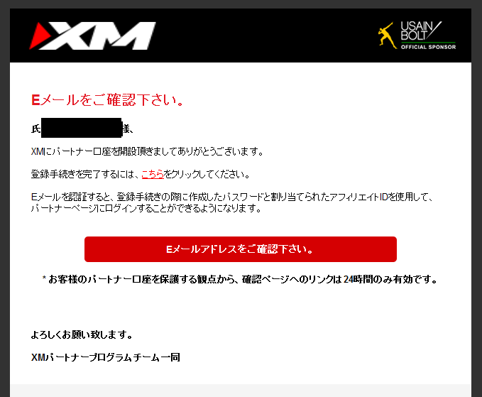 XMアフィリエイト確認メール1