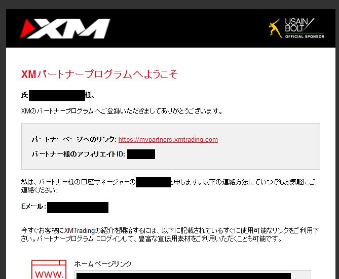 XMアフィリエイト確認メール2