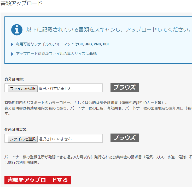 XMアフィリエイト書類アップロードフォーム