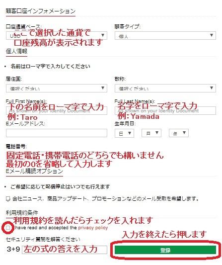 Hotforexの口座開設手順~顧客口座インフォメーション