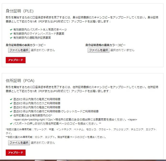 Hotforexの口座開設手順11~身分証明書と住所確認書類を提出