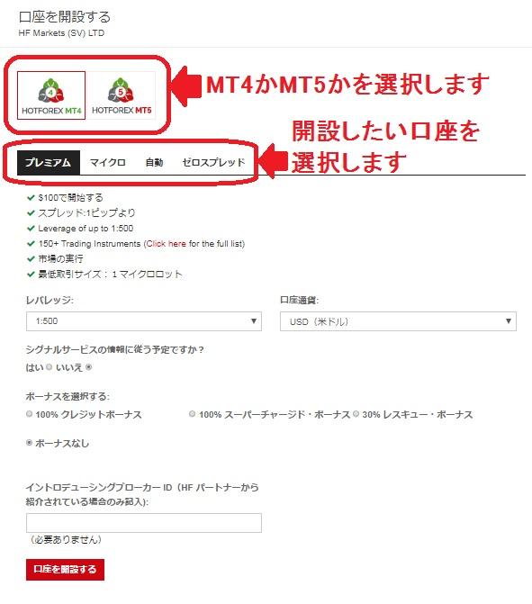 Hotforex口座開設手順14~取引口座開設ページ