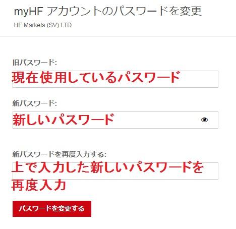 Hotforex口座開設手順~パスワード変更画面