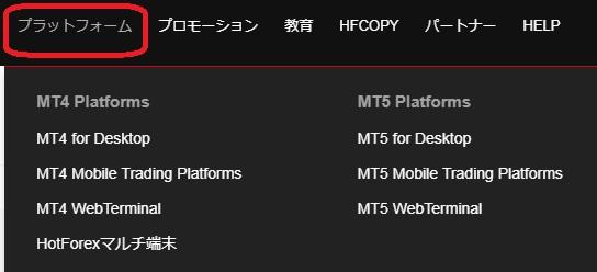 Hotforex口座開設手順~MT4/MT5ダウンロードメニュー