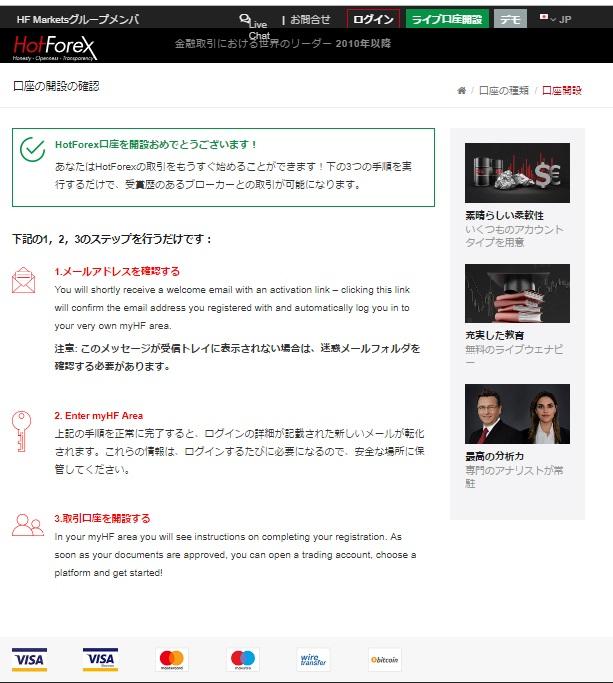 Hotforexの口座開設手順2~確認画面