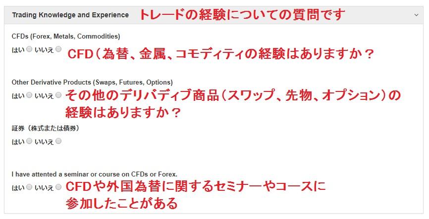 Hotforexの口座開設手順9~トレードの経験について