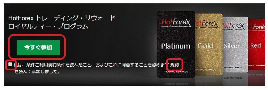 HotForexロイヤリティープログラムの申し込み画面