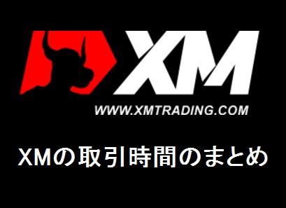 XMの取引時間のまとめ