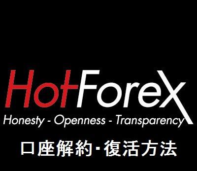 HotForexの口座解約と復活方法