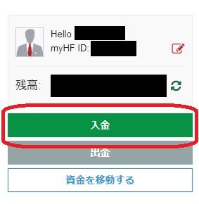 hotforexへの入金~MyHFの入金ボタン~