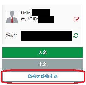 hotforexへの入金~資金を移動するボタン~