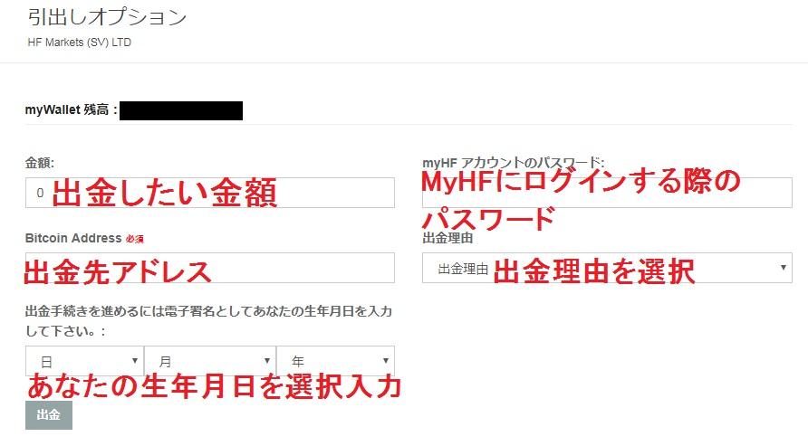 HotForexからの出金指示画面