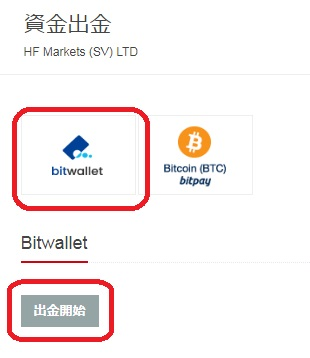 HotForexからの出金方法を選択する画面~bitwalletの場合~