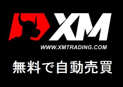 XMなら自動売買を無料でできる